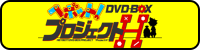 ヘボット!DVD-BOX Project H